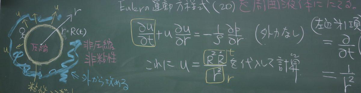 筑波大学—金川研究室—理論流体力学